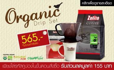 Organic Drip Set 565.-