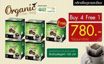 Drip Organic Coffee Filter Bag 4 Free 1